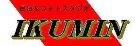 フォトスタジオIKUMIN